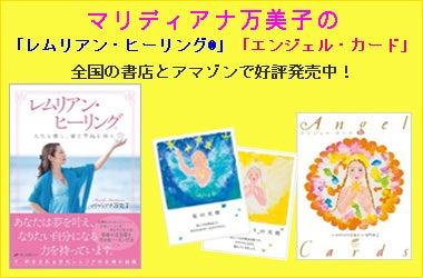 マリディアナ万美子ブログ 【女神の薔薇色ライフガイド】