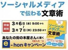 東日本大震災 被災地支援ボランティア情報-前田めぐるキャンペーンバナー