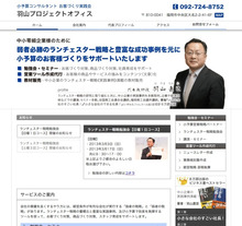 羽山直臣のランチェスター戦略の実践事例ブログ-ホームページ