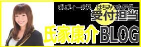 ブログ エロリータ☆ジャポン
