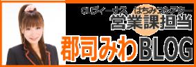 ブログ リポビタンG