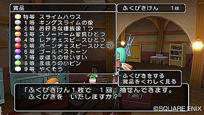 ドラクエ10 アストルティア通信 ゲームブログ