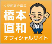 文京区議会議員 橋本直和 オフィシャルサイト