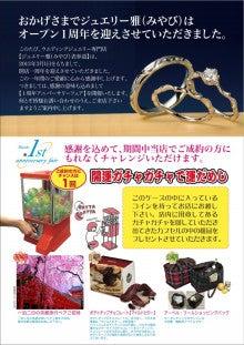 婚約指輪・結婚指輪専門店 雅-miyabi-表参道 スタッフ日誌