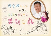 $川上 愛子 オフィシャルブログ