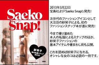 $紗栄子(Saeko) オフィシャルブログ Powered by Ameba