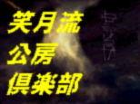 空想俳人日記-笑月流公房倶楽部