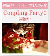 凸凹結婚相談室 お見合い.com 03-5605-2451 - 婚活パーティのお知らせ