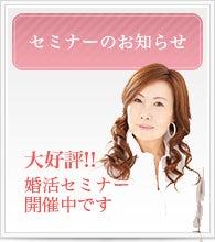凸凹結婚相談室 お見合い.com 03-5605-2451 - セミナーのお知らせ