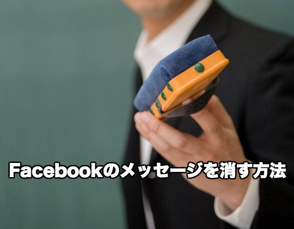 佐渡の洋食屋店長のブログ-Facebookメッセージ消去