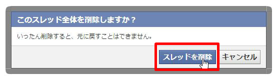佐渡の洋食屋店長のブログ-全メッセージ削除2