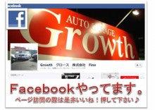 神奈川県大和市の中古車販売店【Growth グロース】のブログ