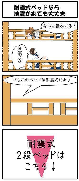 地震に強い耐震式二段ベッド