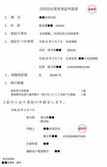 東京合同会社変更登記申請書