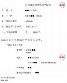 埼玉合同会社変更登記申請書