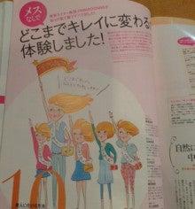 アートメイクアーティスト 看護師 北村久美 オフィシャルブログ-メスなしでどこまでキレイに変わるか