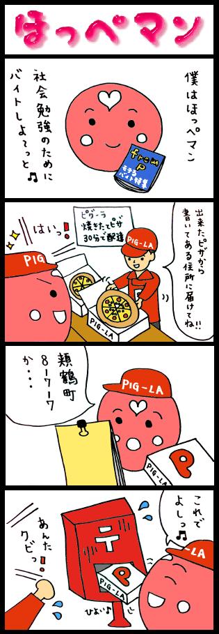 $PIGMYANオフィシャルブログ「わくわくピグミャンランド」Powered by Ameba-hm86