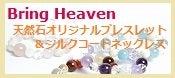 天然石オリジナルブレスレット&シルクコードネックレス~ソニアンブログ~地上に天国を☆-Bring Heaven