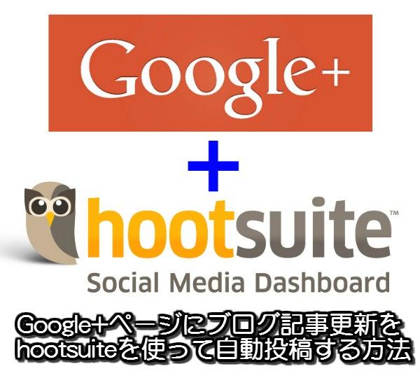 佐渡の洋食屋店長のブログ-Google+自動投稿