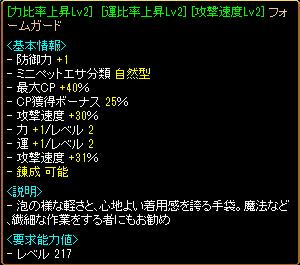 RELI姫のおてんば日記-王子フォムガ