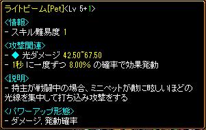 RELI姫のおてんば日記-ライトビーム