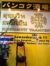 $スパイスロードのブログ-バンコク酒場 スクンビット ヤームイェン