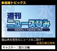 週刊ニュースひみ