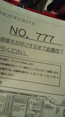 サザナミケンタロウ オフィシャルブログ「漣研太郎のNO MUSIC、NO NAME!」Powered by アメブロ-130227_1416~01.jpg