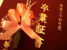 土屋太鳳オフィシャルブログ「たおのSparkling day」Powered by Ameba-高校卒業6.JPG