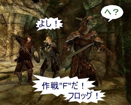 """旅するトカゲ-作戦""""F"""""""