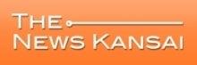 ニュース関西 THE NEWS KANSI-ニュース関西
