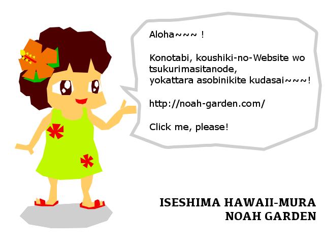 $伊勢志摩ハワイ村  NOAH GARDEN オーナーの私事-公式サイトのご案内