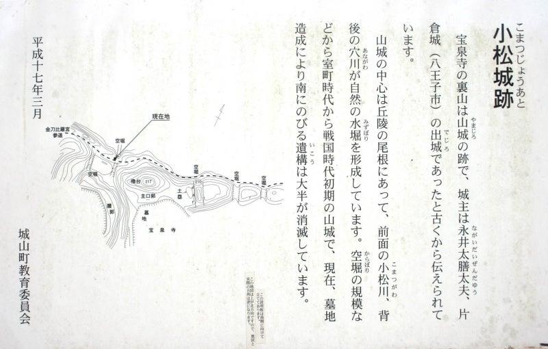 小松城/説明板(拡大)