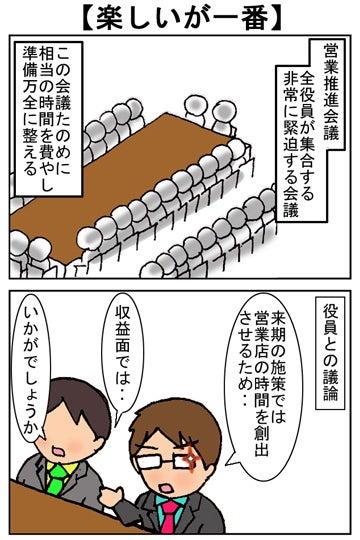 【4コマ漫画】荒れる職場に生きる銀行員-2013031001