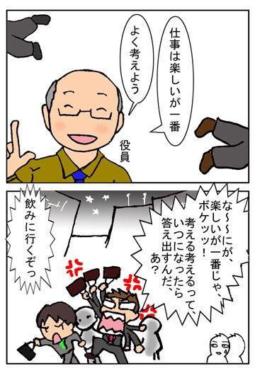【4コマ漫画】荒れる職場に生きる銀行員-2013031002
