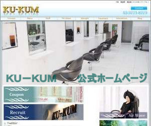 大森美容室KU-KUM