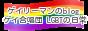 カマブロ☆ゲイリーマンのblog-ゲイ合唱団LGBTの日常