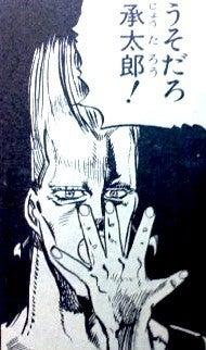 腐JO子の奇妙な冒険