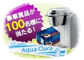 アクアクララが宅配水シェアNO.1の理由とは?