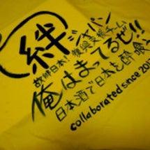 3・11 黄色いバン…
