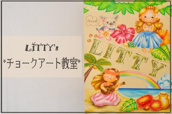 LITTY ~オリジナルフラドール~