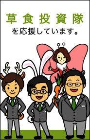 心と心をつなぐブログ@らぁめん まごころ(千葉県山武市)-草食投資隊