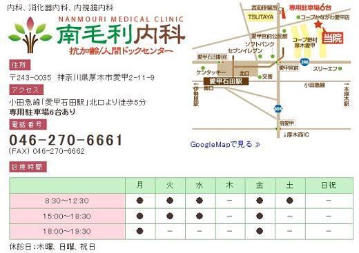 厚木市愛甲・愛甲石田駅の不動産屋さん・ポー専務の日誌(代筆) -南毛利内科