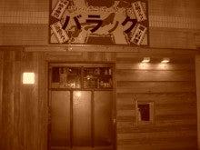 $株トレード・ご当地B級グルメ酒場経営~毛利哲也のチャレンジブログ~
