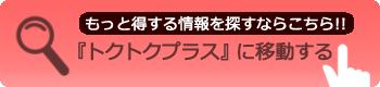 link_tokutoku