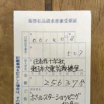 『東日本大震災チャリ…