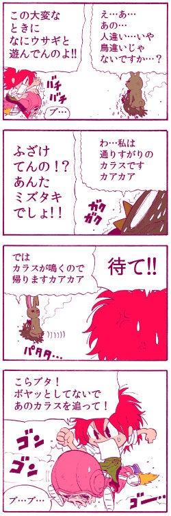イチゴショート星人オフィシャルブログ「生クリーム配偶記」by Ameba-329-3
