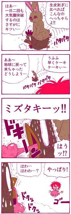 イチゴショート星人オフィシャルブログ「生クリーム配偶記」by Ameba-329-2