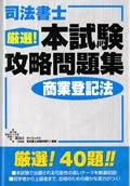 ライダー110-商業登記法40問