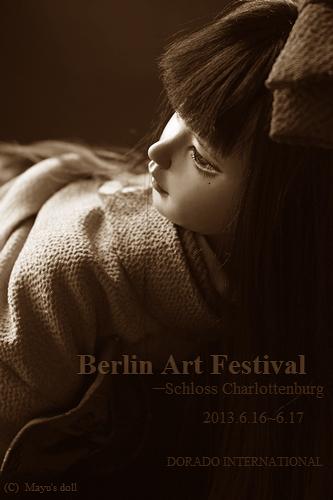 ベルリン・アートフェス!